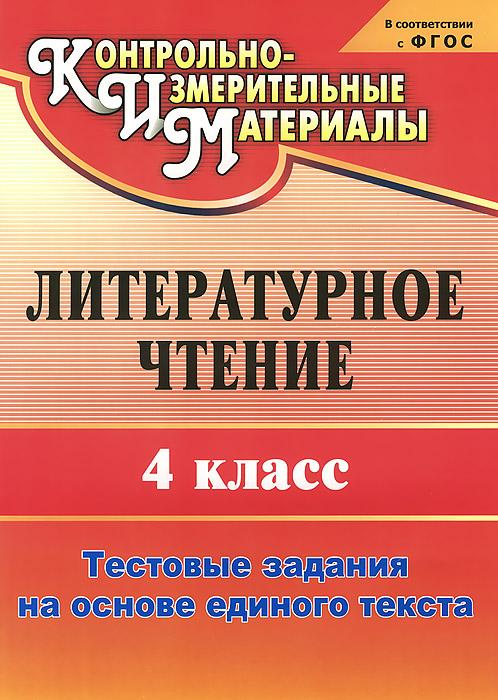Литературное чтение. 4 класс. Тестовые задания на основе единого текста