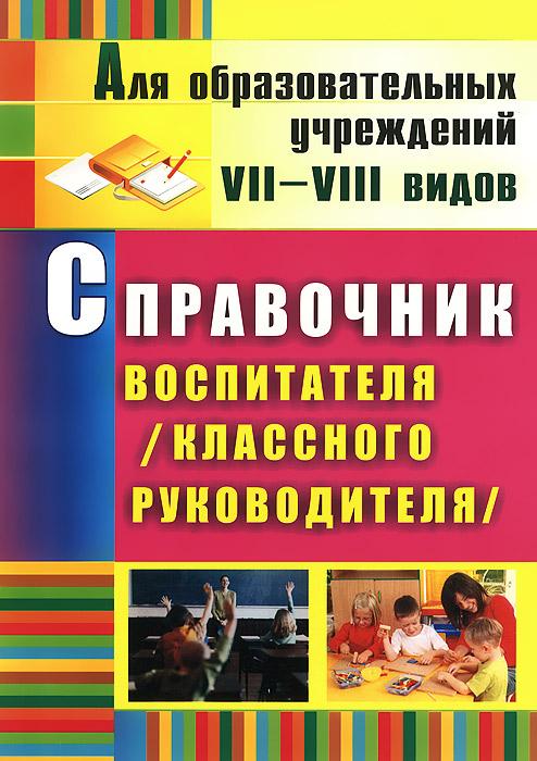 Справочник воспитателя (классного руководителя)