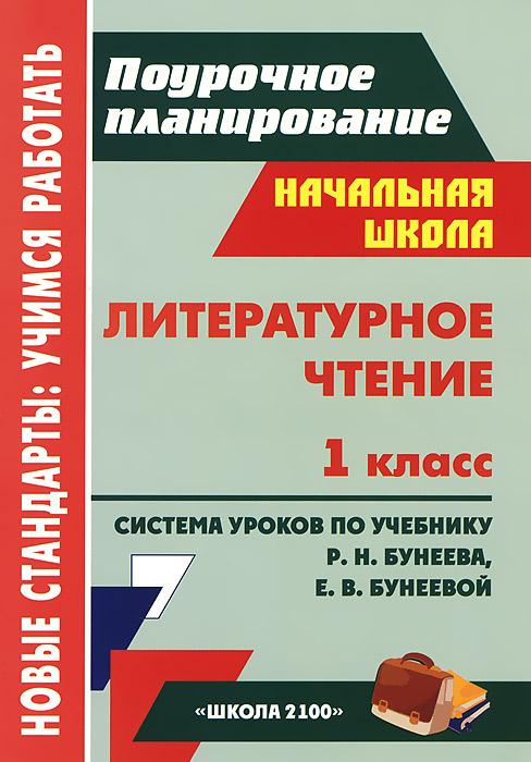 Литературное чтение. 1 класс. Система уроков по учебнику Р. Н. Бунеева, Е. В. Бунеевой