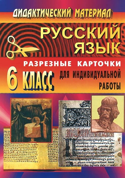 Русский язык. 6 класс. Разрезные карточки для индивидуальной работы