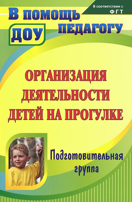 Организация деятельности детей на прогулке. Подготовительная группа