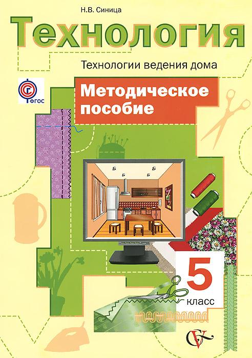 Технология. Технологии ведения дома. 5 класс. Методическое пособие