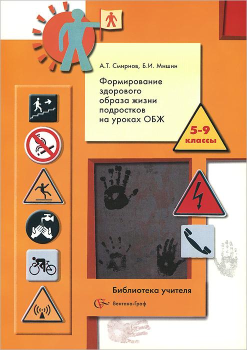 Основы безопасности жизнедеятельности. Формирование здорового образа жизни подростков. 5-9 классы. Методическое пособие