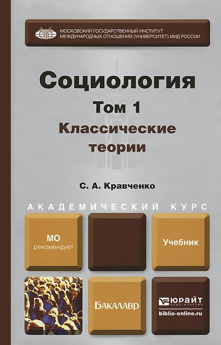 Социология. Учебник. В 2 томах. Том 1. Классические теории через призму социологического воображения