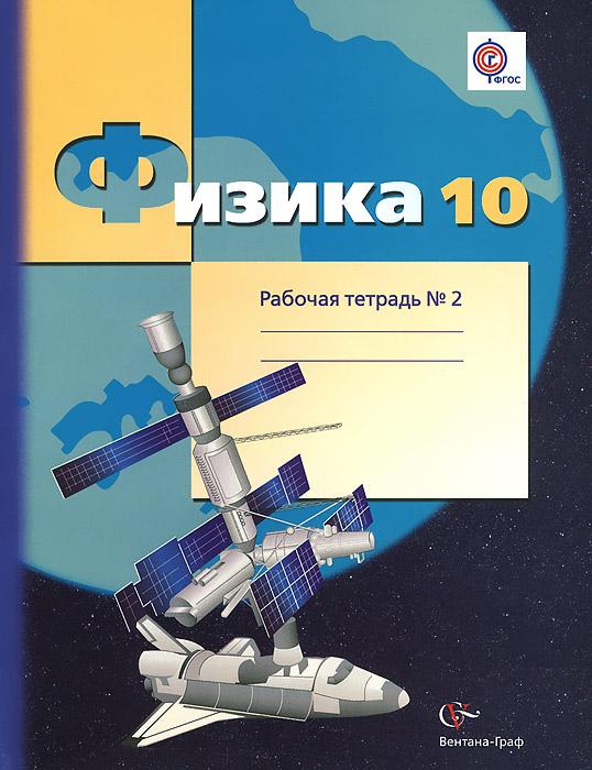 Физика. 10 класс. Рабочая тетрадь №2