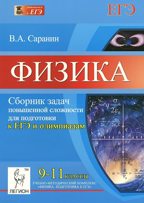 Физика. 9-11 классы. Сборник задач повышенной сложности для подготовки к ЕГЭ и олимпиадам