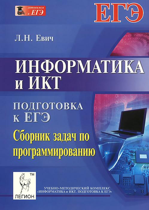 Информатика и ИКТ. 10-11 классы. Подготовка к ЕГЭ. Сборник задач по программированию. Учебно-методическое пособие