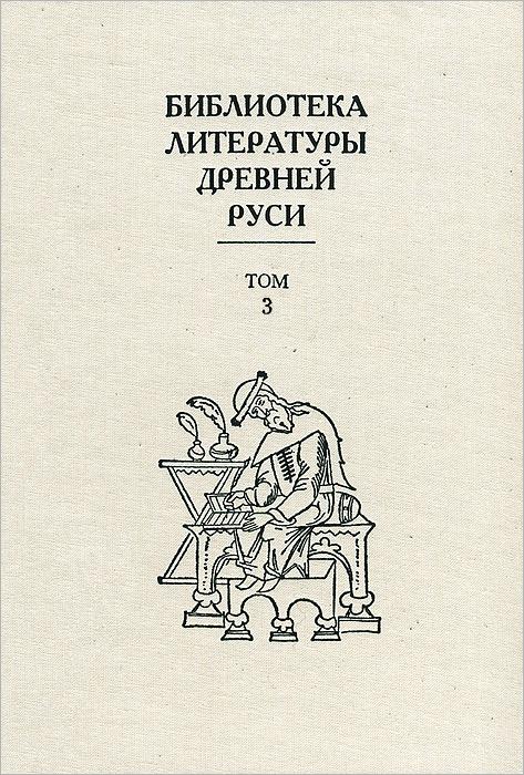 Библиотека литературы Древней Руси. В 20 томах. Том 3. XI-XII века