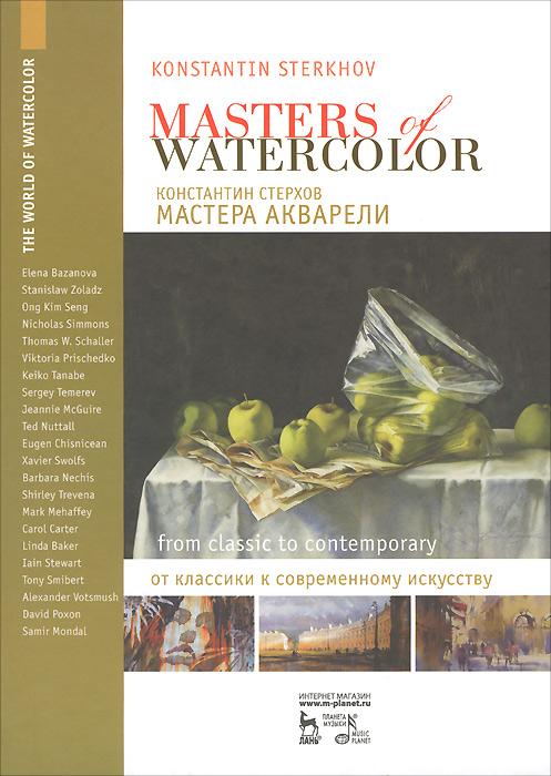 Мастера акварели. Беседы с акварелистами. От классики к современной живописи / Masters of Watercolor: Interviews with Watercolorists: From Classic to Contemporary