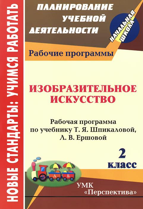 Изобразительное искусство. 2 класс. Рабочая программа по учебнику Т. Я. Шпикаловой, Л. В. Ершовой