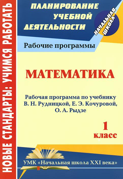 Математика. 1 класс. Рабочая программа по учебнику В. Н. Рудницкой, Е. Э. Кочуровой, О. А. Рыдзе