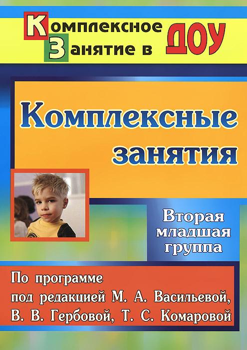 Комплексные занятия по программе под редакцией М. А. Васильевой, В. В. Гербовой, Т. С. Комаровой. Вторая младшая группа