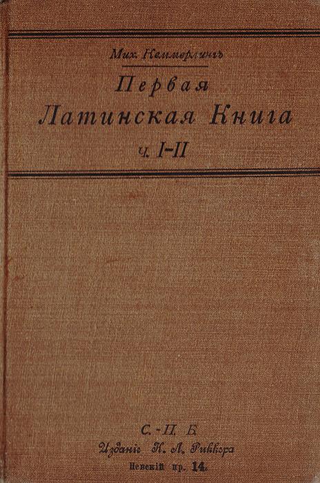 Первая латинская книга. Часть I-II