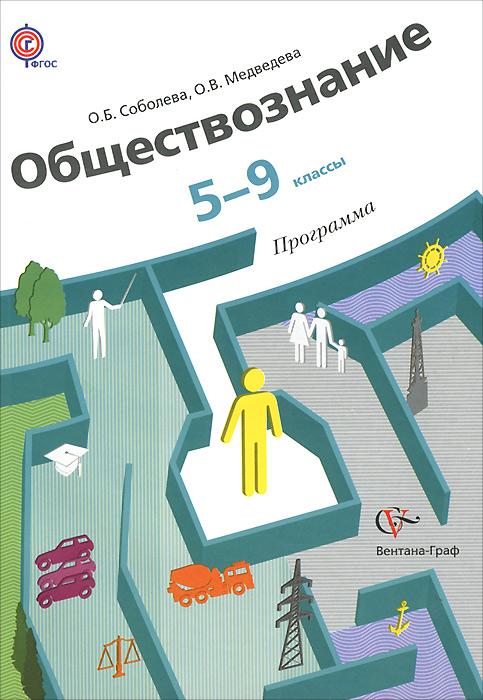 Обществознание. 5-9 классы. Программа (+ CD-ROM)