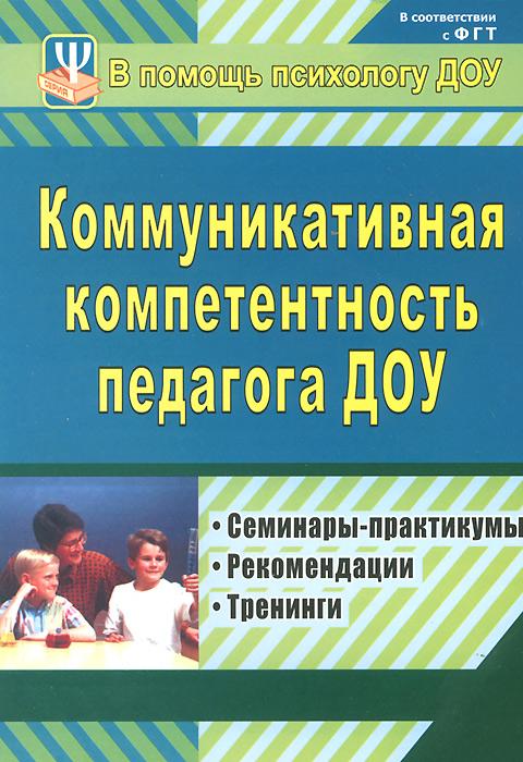 Коммуникативная компетентность педагога ДОУ. Семинары-практикумы, тренинги, рекомендации