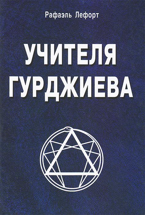Учителя Гурджиева ( 5-98857-294-4 )