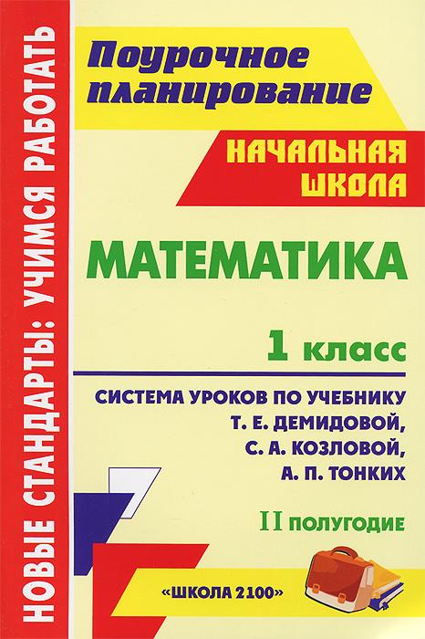 Математика. 1 класс. Система уроков по учебнику Т. Е. Демидовой, С. А. Козловой, А. П. Тонких. 2 полугодие