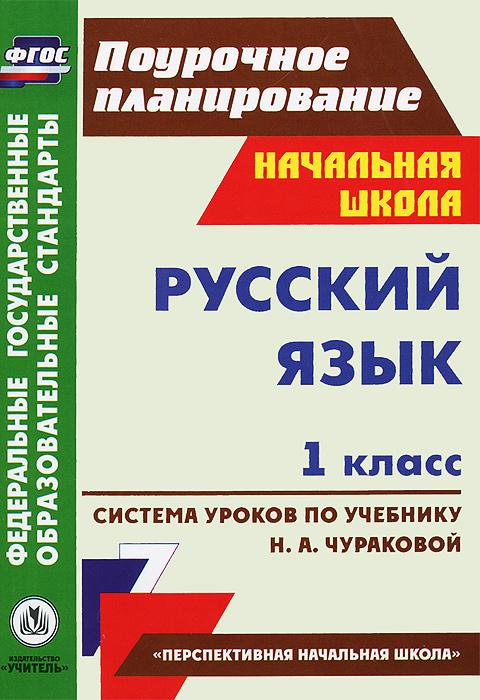 Русский язык. 1 класс. Система уроков по учебнику Н. А. Чураковой