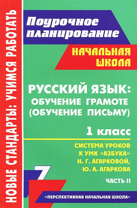 Русский язык. 1 класс. Обучение грамоте (обучение письму). Система уроков по УМК