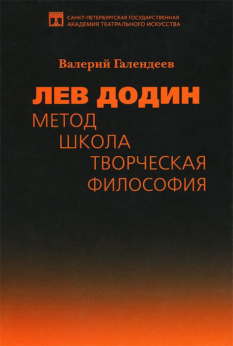 Лев Додин. Метод. Школа. Творческая философия