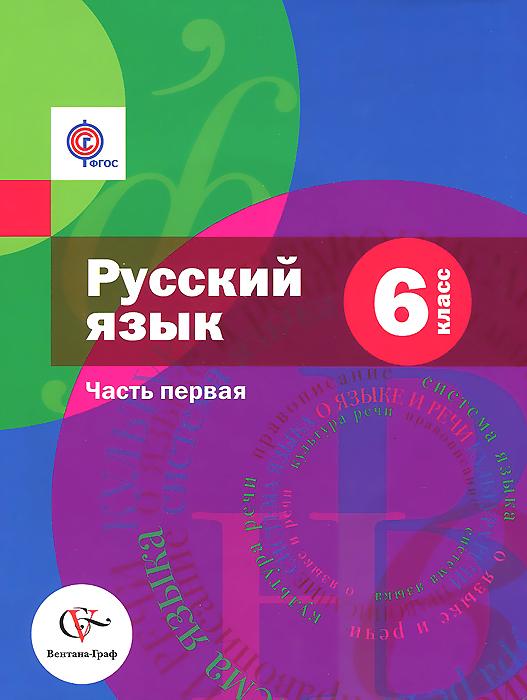 Русский язык. 6 класс. Учебник. В 2 частях. Часть 1 (+ CD-ROM)