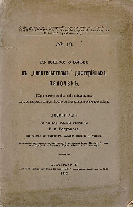 """К вопросу о борьбе с """"носительством"""" дифтерийных палочек"""