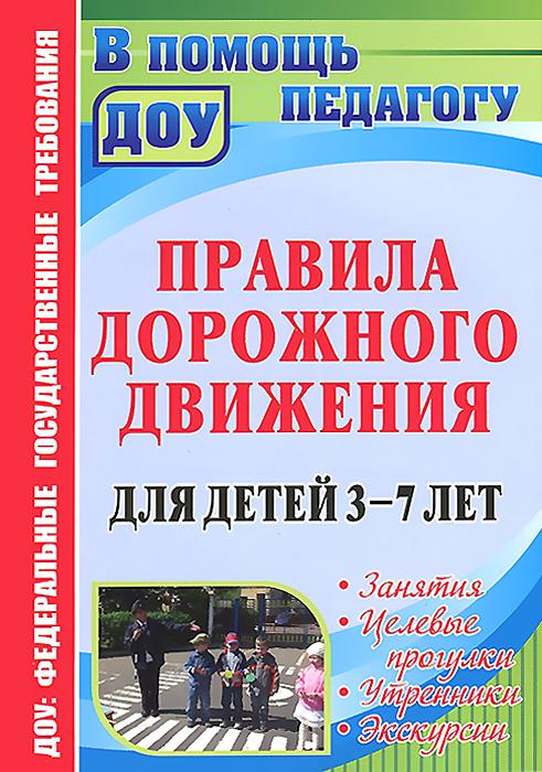Правила дорожного движения для детей 3-7 лет. Занятия. Целевые прогулки. Утренники. Экскурсии