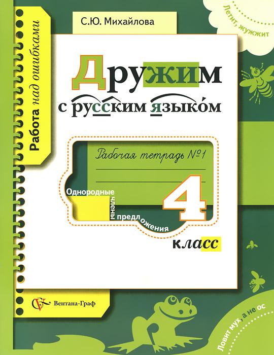 Русский язык. 4 класс. Рабочая тетрадь №1