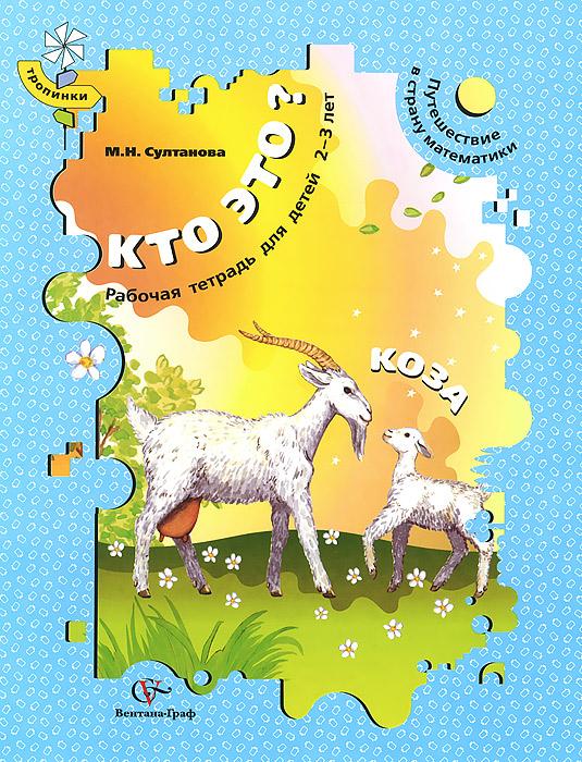 Кто это? Коза. Путешествие в страну математики. Рабочая тетрадь для детей 2-3 лет