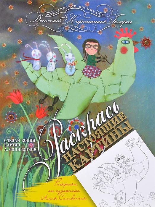 Раскрась настоящие картины. Раскраска от художника Анны Силивончик12296407Талантливая художница Анна Силивончик подготовила раскраски, которые откроют тайну о том, как рисуют и что рисуют настоящие мастера. Книга покажет, как художница использует краски, как сочетает их между собой. Маленькие изображения картин, размещенные на последних страницах раскрасок, помогут юным художникам лучше раскрашивать предложенные раскраски и познавать язык красок. Можно повторять за художником: копировать картины и пытаться понять, каким художник видит окружающий мир. Рекомендуем использовать раскраску вместе с книгой Анны Силивончик Счастливый случай.