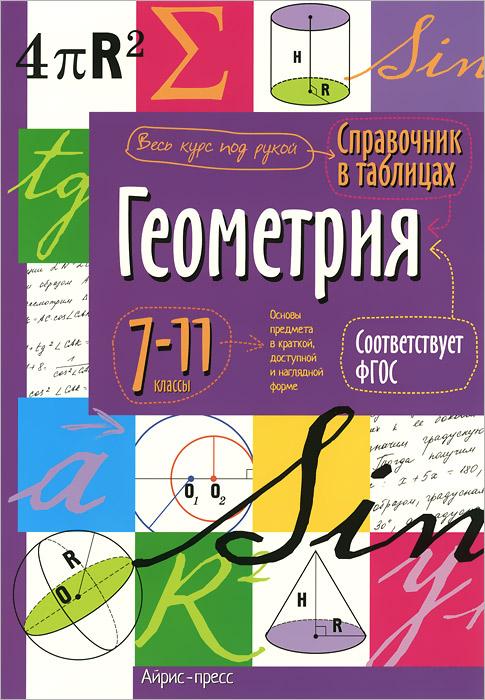 Геометрия. 7-11 класс. Справочник в таблицах