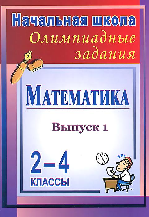 Математика. 2-4 классы. Олимпиадные задания. Выпуск 1