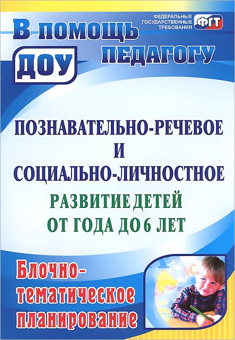 Познавательно-речевое и социально-личностное развитие детей от года до 6 лет. Блочно-тематическое планирование