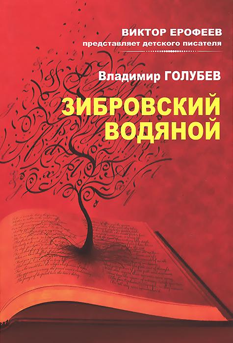 Владимир Голубев Зибровский водяной  владимир голубев теорема нёттер