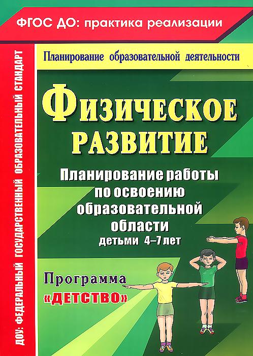 Физическое развитие. Планирование работы по освоению образовательной области детьми 4-7 лет по программе