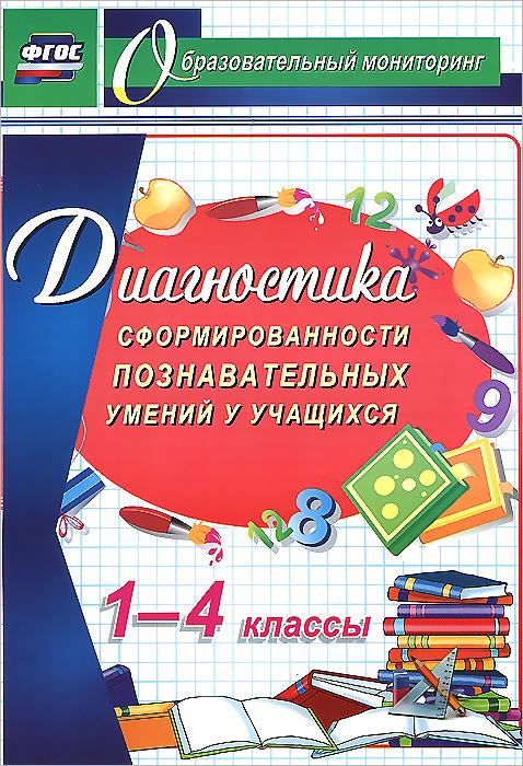 Диагностика сформированности познавательных умений у учащихся. 1-4 классы
