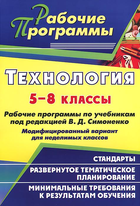 Технология. 5-8 классы. Рабочие программы по учебникам под редакцией В. Д. Симоненко. Модифицированный вариант для неделимых классов