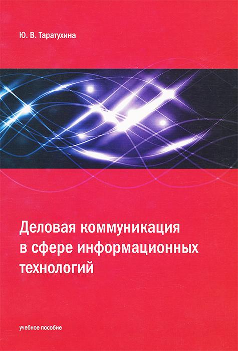 Деловая коммуникация в сфере информационных технологий. Учебное пособие