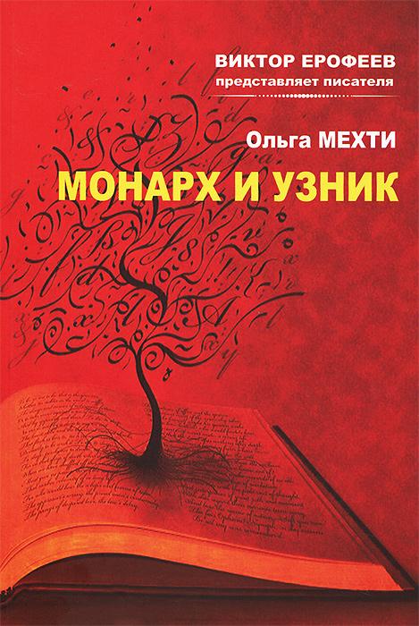Zakazat.ru: Монарх и Узник крепости Акко. Ольга Мехти