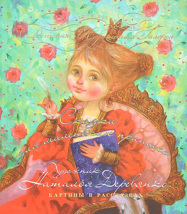 Сказки для маленьких принцесс. Картины в рассказках