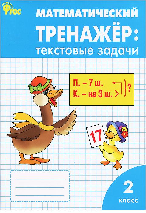 Математика. 2 класс. Тренажер. Текстовые задачи