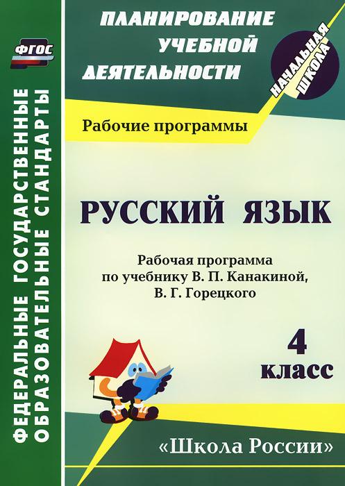 Русский язык. 4 класс. Рабочая программа по учебнику. В. П. Канакиной, В. Г. Горецкого