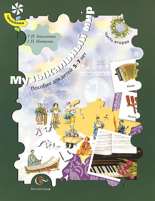 Музыкальный мир. Пособие для детей 5-7 лет. В 2 частях. Часть 212296407Пособие предназначено для занятий с детьми старшей и подготовительной групп детского сада в рамках интегрированной программы музыкального воспитания, обучения, развития и оздоровления дошкольников Музыкальный мир. Авторы программы уделяют большое внимание духовно-нравственному воспитанию детей и развитию их творческой активности. Книга знакомит со звучащими картинами - репродукциями произведений великих русских художников, формирует первоначальные представления о богатстве и многообразии музыкальных культур народов России и других стран. Издание можно использовать для занятий с детьми в семье.