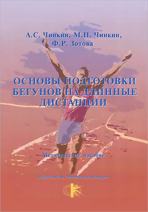 Основы подготовки бегунов на длинные дистанции. Методическое пособие