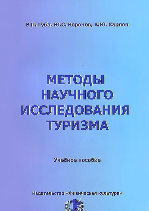Методы научного исследования туризма. Учебное пособие