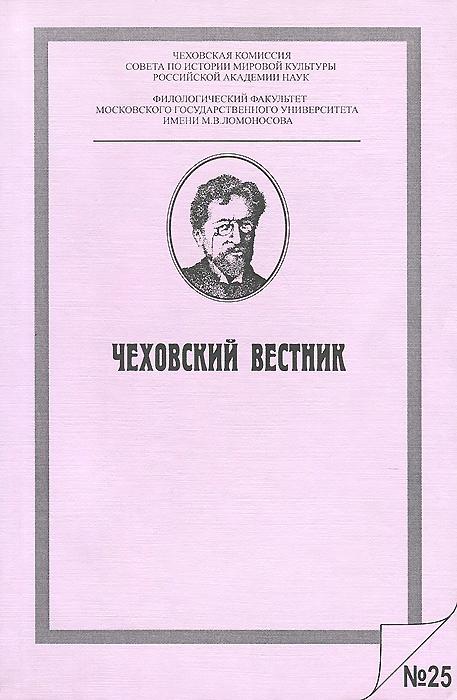Чеховский вестник, №25, 2010
