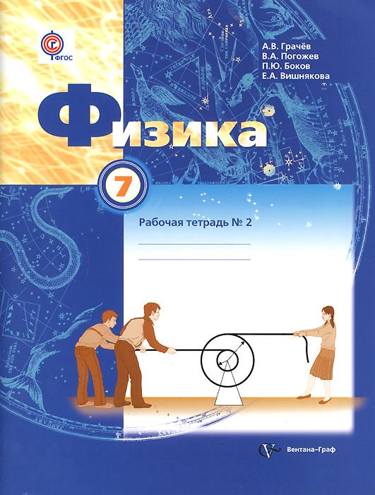 Физика. 7 класс. Рабочая тетрадь №2