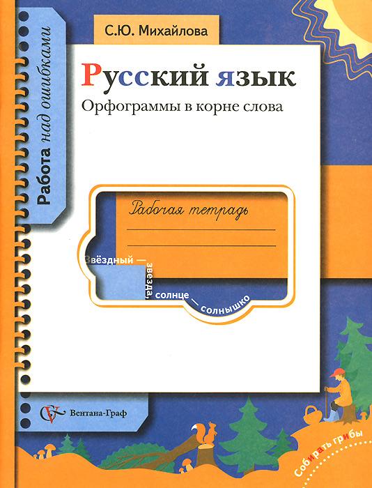 Русский язык. Орфограммы в корне слова. Рабочая тетрадь