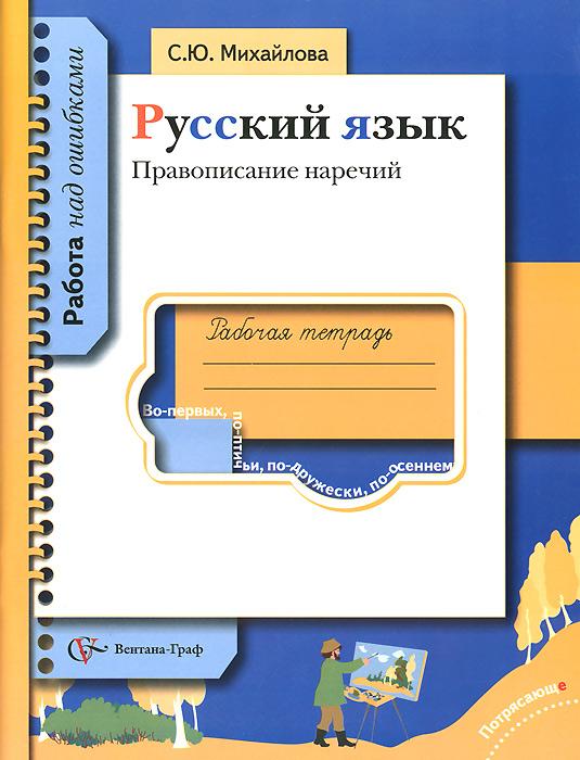 Русский язык. Правописание наречий. Рабочая тетрадь