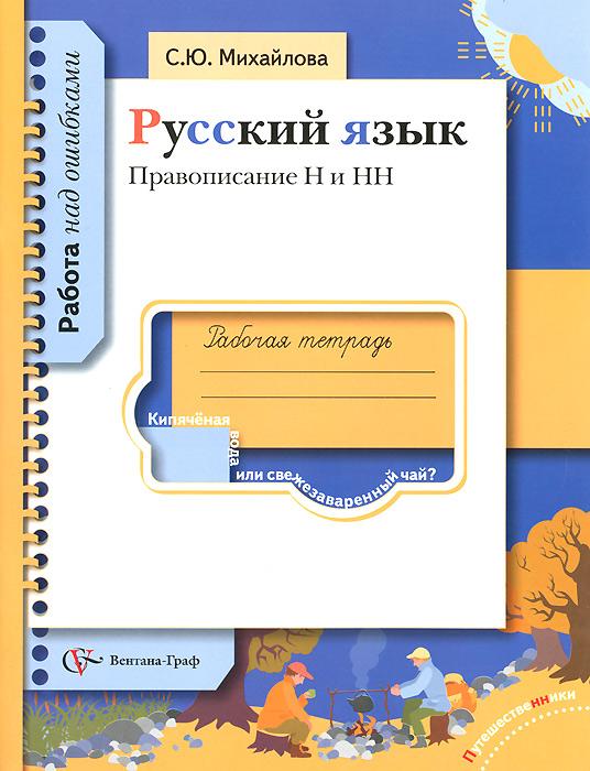 Русский язык. Правописание Н и НН. Рабочая тетрадь